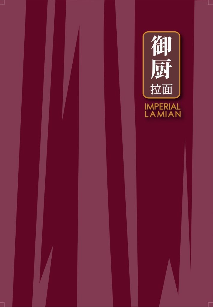 Imperial Lamian Menu - Page 1